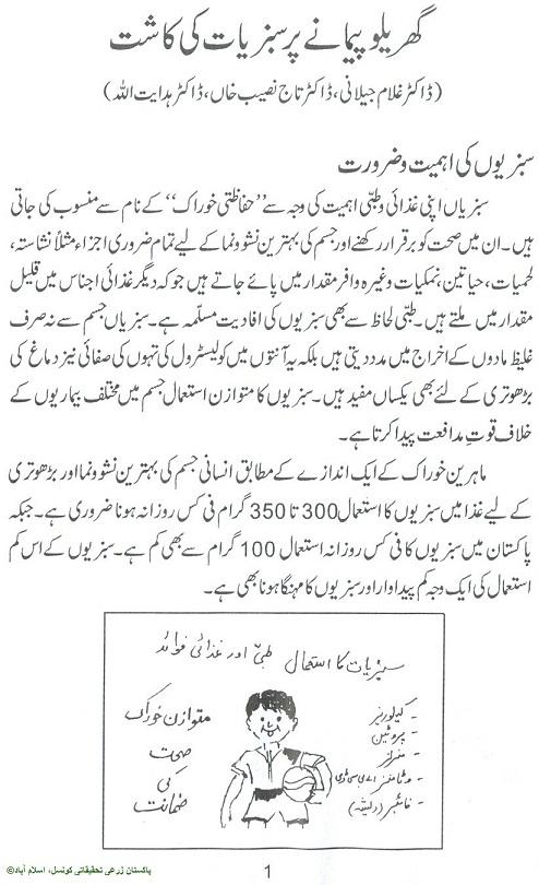 1. Vegetable-fruits-Kitchen-Gardening-Guide-in-Urdu-Book-Urdu-agrinfobank.com.pk